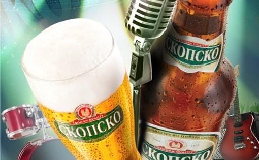Skopsko Pivo